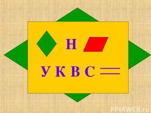 Ромбом называется параллелограмм, у которого все стороны равны