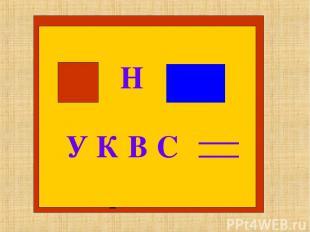 Квадратом называется прямоугольник, у которого все стороны равны.
