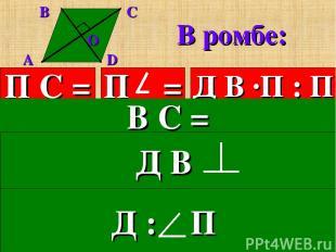 В ромбе: П С = Д В ·П : П 3.Все стороны равны. В С = 5.Диагонали взаимно перпенд