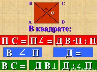 В квадрате: П С = Д В ·П : П Д = В С =