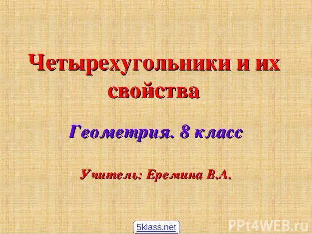 Четырехугольники и их свойства Геометрия. 8 класс Учитель: Еремина В.А. 5klass.net