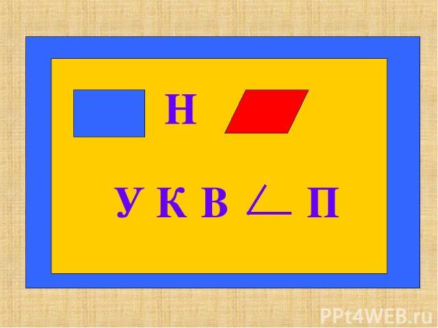 Прямоугольником называется параллелограмм, у которого все углы прямые
