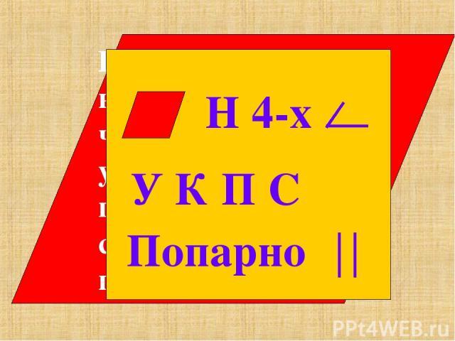 Параллелограммом называется четырехугольник, у которого противоположные стороны попарно параллельны