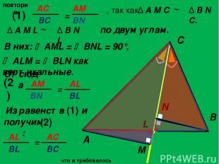 повторим по двум углам. A C B L M N , так как Δ B N C. ALM = BLN как вертикальны