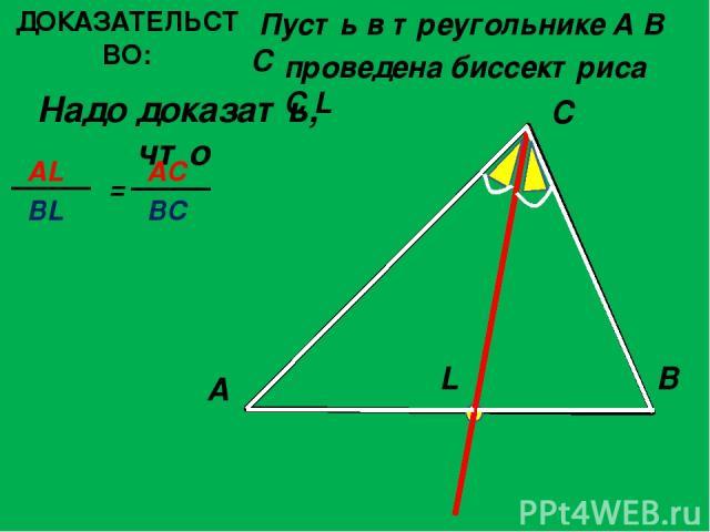 ДОКАЗАТЕЛЬСТВО: Пусть в треугольнике A B C Надо доказать, что A C B L проведена биссектриса C L AL BL = AC BC