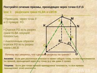 A B C D K L M N F G Проводим через точки F и O прямую FO. O Отрезок FO есть разр