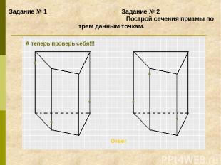Задание № 1 Задание № 2 Построй сечения призмы по трем данным точкам. Ответ А те