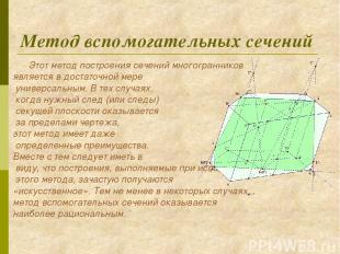 Метод вспомогательных сечений Этот метод построения сечений многогранников являе