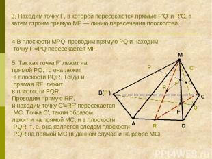 3. Находим точку F, в которой пересекаются прямые Р'Q' и R'С, а затем строим пря