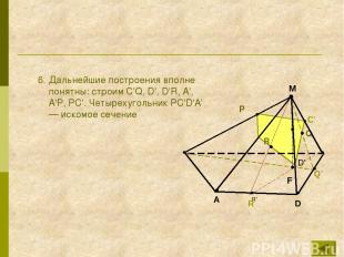 6. Дальнейшие построения вполне понятны: строим C'Q, D', D'R, А', А'Р, РС'. Четы