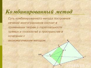 Комбинированный метод Суть комбинированного метода построения сечений многогранн