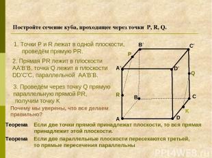 Постройте сечение куба, проходящее через точки P, R, Q. A B C D A' B' C' D' R P