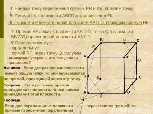 A B C D A' B' C' D' R P Q 4. Найдём точку пересечения прямых PR и AB, получим то