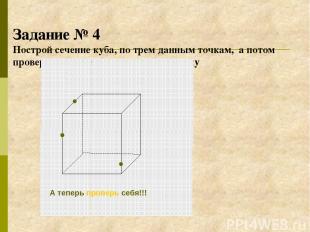 Задание № 4 Построй сечение куба, по трем данным точкам, а потом проверь себя, к