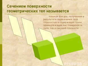 Сечением поверхности геометрических тел называется плоская фигура, полученная в
