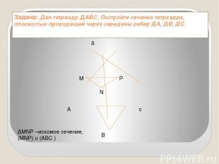 Задача: Дан тетраэдр ДАВС. Постройте сечение тетраэдра, плоскостью проходящей че