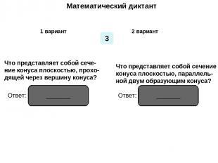 Математический диктант Математический диктант 1 вариант 2 вариант 3 Что представ