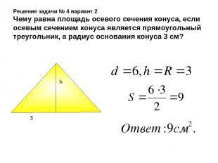 Решение задачи № 4 вариант 2 Чему равна площадь осевого сечения конуса, если осе