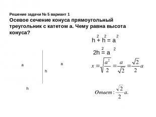 Решение задачи № 5 вариант 1 Осевое сечение конуса прямоугольный треугольник с к