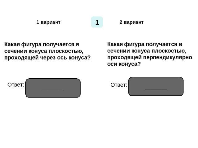 Математический диктант 1 1 вариант 2 вариант Какая фигура получается в сечении конуса плоскостью, проходящей через ось конуса? Какая фигура получается в сечении конуса плоскостью, проходящей перпендикулярно оси конуса? Ответ: равнобедренный треуголь…