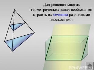 Для решения многих геометрических задач необходимо строить их сечения различными