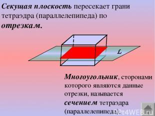 Секущая плоскость пересекает грани тетраэдра (параллелепипеда) по отрезкам. Мног