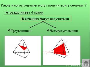 Какие многоугольники могут получиться в сечении ? Тетраэдр имеет 4 грани В сечен