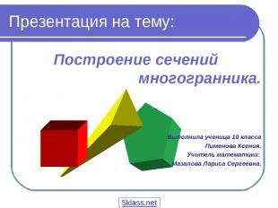Презентация на тему: Построение сечений многогранника. Выполнила ученица 10 клас