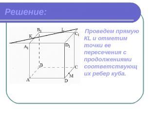 Решение: Проведем прямую КL и отметим точки ее пересечения с продолжениями соотв