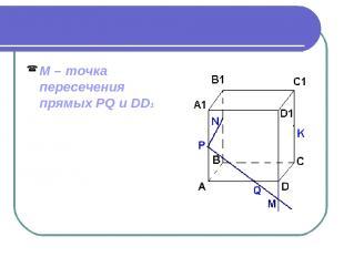 М – точка пересечения прямых PQ и DD1