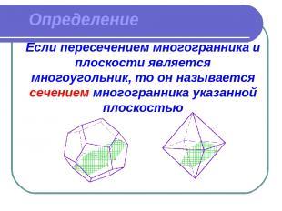 Определение Если пересечением многогранника и плоскости является многоугольник,