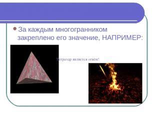 За каждым многогранником закреплено его значение, НАПРИМЕР: Тетраэдр является ог