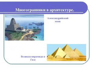 Многогранники в архитектуре. Великая пирамида в Гизе Александрийский маяк
