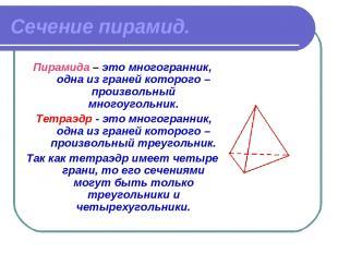 Сечение пирамид. Пирамида – это многогранник, одна из граней которого – произвол