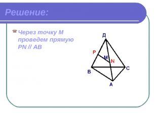 Решение: Через точку М проведем прямую PN // АВ