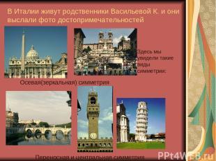 В Италии живут родственники Васильевой К. и они выслали фото достопримечательнос