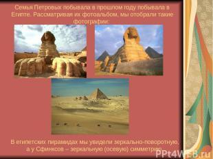 Семья Петровых побывала в прошлом году побывала в Египте. Рассматривая их фотоал