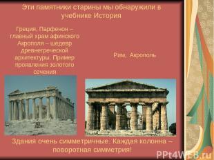 Греция, Парфенон – главный храм афинского Акрополя – шедевр древнегреческой архи