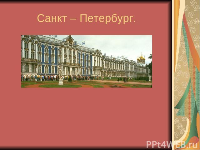 Санкт – Петербург.