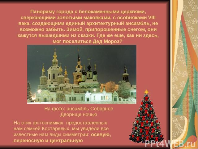 На фото: ансамбль Соборное Дворище ночью Панораму города с белокаменными церквями, сверкающими золотыми маковками, с особняками VIII века, создающими единый архитектурный ансамбль, не возможно забыть. Зимой, припорошенные снегом, они кажутся вышедши…