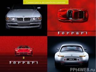 Симметрия в автомобилестроении