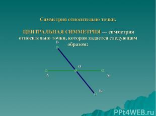 Симметрия относительно точки. ЦЕНТРАЛЬНАЯ СИММЕТРИЯ — симметрия относительно точ