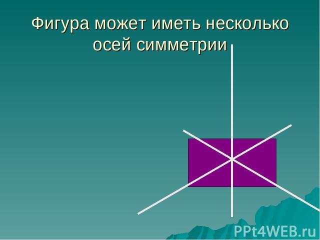 Фигура может иметь несколько осей симметрии