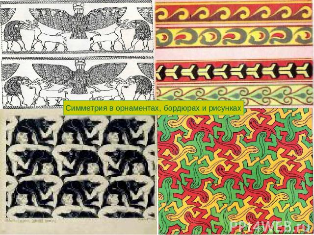 Симметрия в орнаментах, бордюрах и рисунках