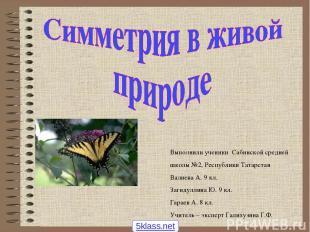 Выполнили ученики Сабинской средней школы №2, Республики Татарстан Валиева А. 9
