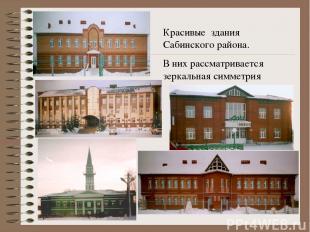 Красивые здания Сабинского района. В них рассматривается зеркальная симметрия