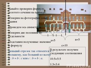 Давайте проверим формулу золотого сечения на примере. Измерим на фотографии длин
