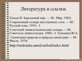 Литература и ссылки. Гильде В. Зеркальный мир. — М.: Мир, 1982г. Современный сло