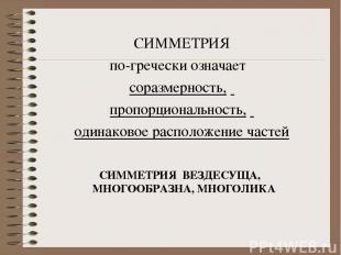 СИММЕТРИЯ по-гречески означает соразмерность, пропорциональность, одинаковое