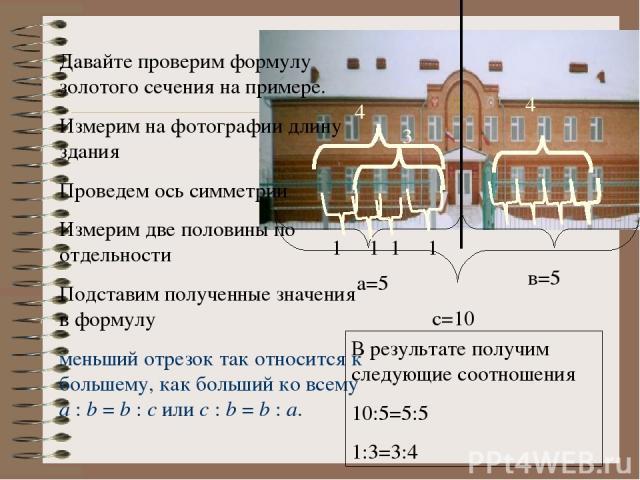 Давайте проверим формулу золотого сечения на примере. Измерим на фотографии длину здания Проведем ось симметрии Измерим две половины по отдельности Подставим полученные значения в формулу меньший отрезок так относится к большему, как больший ко всем…